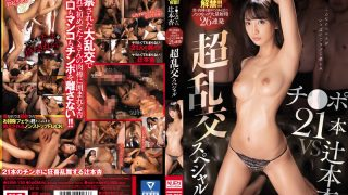 SSNI-120 Liberalization Bans Lifted! ! Chi ● Po 21 Books Vs Tsujimoto Kyo Constantly Seeking Meat Sticks Ikashi Goes To Nonstop Massive Ejaculation 26 Successive Super Scenes Special