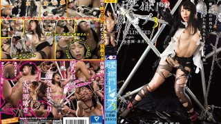 SVDVD-644 Cruise Prison Lady 3 UNLIMITED Target: Female Teacher · Miina Nagai