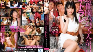 TRUM-008 Real Story Reproduction NTR Drama Kindergarten Papa Mama Party On The Day Neetrares Son Akito's Kindergarten Papa Friend NTR Shinchi Akari