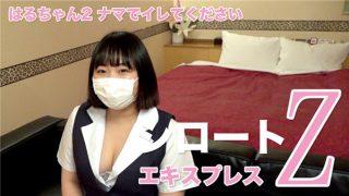 Tokyo Hot SE171 東京熱 はるちゃん2 ナマでイレてください(モザイク有り)