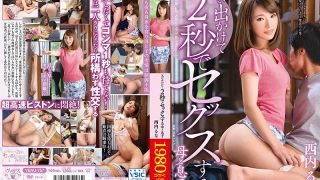VENU-757 My Mother And Son Nakauchi Who My Father Goes Out And Has Sex In Two Seconds