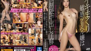 WANZ-715 Iki Makoto Sensitive Deriher 's Miss Unlimited Cum Inside Approval Abe Sakai