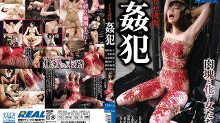 XRW-426 Ikase Torture Rape
