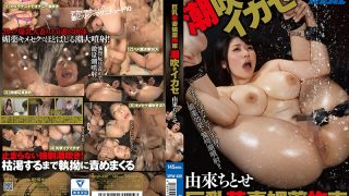 XRW-430 Big Breasts Young Woman Aphrodisiac Restraint Squirting Ikase Birthday Life