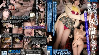 XRW-439 Spiritual Spot Phenomena Women Get Wet With Fear? The Frightened Woman Turned Into A Perverted Episode Everywhere! What? Misato Nonomiya