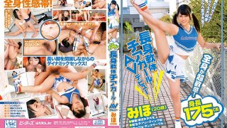 ZEX-341 Solid Body Soft Body Cheerleader!AV Debut Miho (20 Years Old)