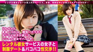 300MIUM-199 【新シリーズ】恋人代行サービス「レンタル彼女」が今密かなブームを見せているらしい…!