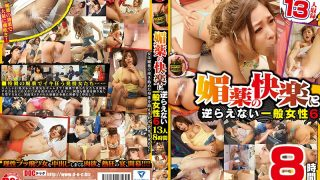 DCX-076 General Women Who Can Not Resist Aphrodisiac Pleasure 13 People 8 Hours 6