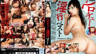 DDT-585 Veloce Fornication Best