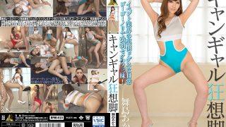 DPMI-023 Campaign Legend Maijima Akari