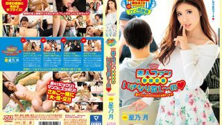 DVAJ-321 Amateur Fan Participation Plan Suddenly Wanted ~