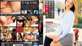 DVAJ-322 Dense Cum Shot Intercourse Without Convenient Mistress And Contraception. Kanako (30) Maeda Kanako