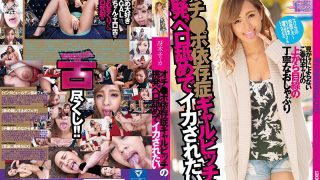 FRD-003 Ochi ● Po Dependence Girl Bitch's Provocation I Want To Be Squid With Licking Hell Saeki Erika