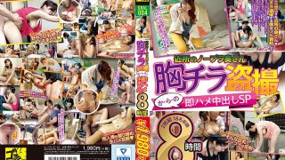 GOAL-004 Neighborhood No Bra Wife Mr. Chest Chilla Voyeurism · · · Instant Squeeze Cum Shot SP 8 Hours