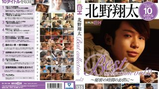 GRCH-263 Shota Kitano Best Collection Vol.2