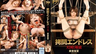 GTJ-059 Torture Endless Heaven And Hell Mari 梨 夏