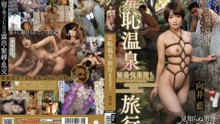GVG-651 Shameu Hot Spring Trip Secret Hot Sea Breeze Fall Mukai Ai