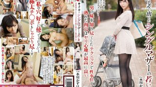 HBAD-410 Sexual Service With A Technique That Knows The Taste Of A Single Mother's Young Girl Who Gave A 躰 And A Ripe Meat Hole With The Best Comfort Yari River