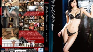 HMGL-164 Embarrassing Body Genius M Women Miyamura Nanako