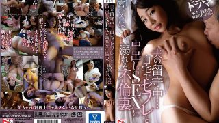 HOMA-036 Husband's Absent … Coward With A Sefure At Home Sexual Affection Wife Nemiya Iroha Who Drowns In SEX