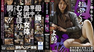HQIS-057 Henry Tsukamoto Original Mother (Owl) / Wife (Yome) Mother Who Was Mocked By His Son's Seed / Mother Who Is Taken By His Son-in-law / President Son's Sexual Desire Treatment / Husband's Grandfather