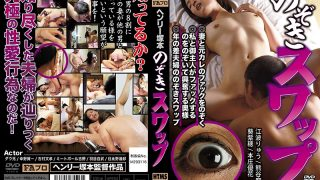 HTMS-113 Henry Tsukamoto Peep Swap 1 Looking At My Wife And The Fuck Of The Former Curry 2 Excited From Me And My Husband Fucking Her Wife's 3-year Married Couple's Peeping Swap