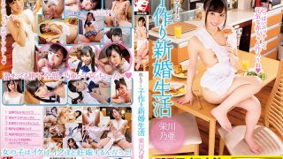 IENE-874 Eikawa Fumiko And Child Making Newly-married Life