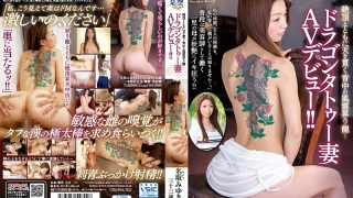 IORA-02 Dragon Dragon Dragon In The Back Penetrating Heaven With Cum … Dragon Tattoo Wife AV Debut! ! Miyuki Natori