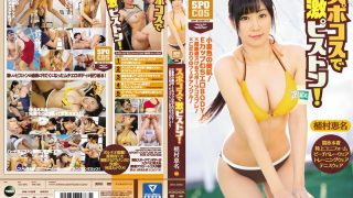 IPX-106 Extraordinary Piston At Spokos!Wheat Skin Beautiful!E Cup Stinky Erotic BODY!× Super Select Care Sports Cosplay!× Fetish Angle Of Commitment! Eri Uemura