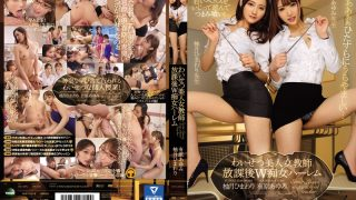 IPX-125 Obscene Beauty Female Teacher After School W Slimming Harem