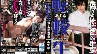 JOHS-043 Transfer Student Fake Libido Life Azuma