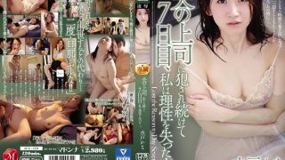 JUY-410 On The Seventh Day, My Husband 's Boss Kept Being Fucked, I Lost Reason. Mito Kana