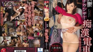 JUY-417 Married Wife Announcer Molested Train ~ Pleasure Of Shame Pushed By Silence ~ Anzai Hikari