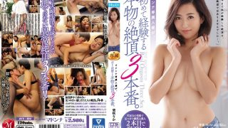 JUY-424 Madonna Exclusive Married Woman Experiences Genuine Cum Heavy First Experience Three Times. Shibasaki