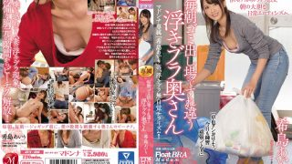 JUY-426 Every Morning Garbage Place To Pass By Floating Bra Okusa Kojima Aiiri