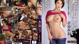 JUY-432 My Husband Does Not Know ~ My Nasty Lust And Secret ~ Mio Kimishima