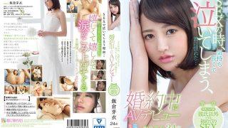 KMHR-028 I Fell In Love With You When I Was SEX I Fell In Love With You … Iikura Ayuki 24 Years Old AV Debut During Engagement Chapter 1 First Month Before Marriage First SEX To Be Boyfriend