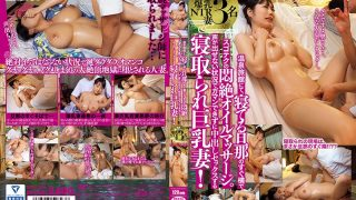MCSR-284 At The Hot Spring Inn, Sugotec's Alien Oil Massage Just Beside Her Sleeping Husband.I Can Not Get Caught In A Situation Where I Can Not Speak Cumshot Sex I Am Taken Down Big Tits Wife!