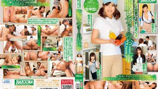 MDB-869 The Job Of A Visitary Lady Who Plunges In Business By Busy Business Maki Sakura Masayoshi Misaki Kumi Hoshiaki Maria Maria