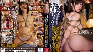 MIAE-210 Mizuno Chaoyang Who Made Provocative Her Sister As A Bondage Slave With No Bra
