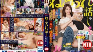 NGOD-071 I Want You To Hear The Story I Want To Hear The Nephew Who Came Up To Tokyo With A Surgical Operation Surprisingly Watching As A Couple With My Uncle And It Is Wonderfully Wife Wife Shoichi Chisato