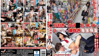 NHDTB-105 Girls Who Shoplifted ○ Squirrel Body Exams 2 So That Their Waist Can Not Stand Up And Stand Up