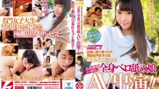 NNPJ-279 Acting Prestigious Female College Student Miio (20 Years Old) I Found In Dating System Appearance Of Whole Body Licking Daughter AV Tongue Serving Slugs In Erogenous Zone! !I Told You To Do It. Nampa Japan EXPRESS Vol. 70
