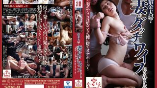 NSPS-675 Debt Couple … My Wife Was Made A Dutch Wife. ~ My Wife's Dick Is A Disposable Onahoru Of Men ~ Kanako Maeda