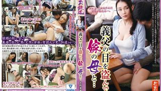 OFKU-080 Steal My Stepfather's Eyes, With My Mother In Bride … Miura Kyono (44)