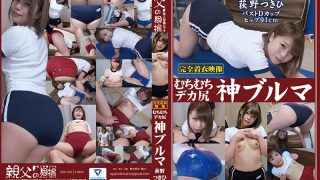 OKB-036 Whippy Ducker Ass God Bulma Ogino Tsukihi Loli From Pretty Girl To Married Woman, Chubby Girls Clothed With Spicy Bloomers & Gym Clothes, Hamii Bun, Super Dough Closeup That Can See Pores!In Addition, Wearing Asss, Clothes Pissing Urine And Bukkake Bukkake, Vaginal Cum Shot Etc. Sent To Bloomers Love Fetish Fetish AV Ogino Tsukihi
