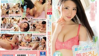 PRED-057 A Virgin Kun Is Coming!Gently Write Brush With A Smile Yamanige Aika