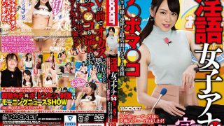 RCTD-082 Lady Girls Anna 14 – Okazu Is A Sharp Chico With A Declaration You Want To Be!Onapet Women's Hole SP-