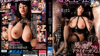 REAL-668 Slutty King's Frenzy Man Squirting & Dry Orgasm Culmination Full Course Haruna Hanana