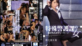 SHKD-785 Bodyguard NANOMI Kawakami Who Was Fucked By The Special Guards Department